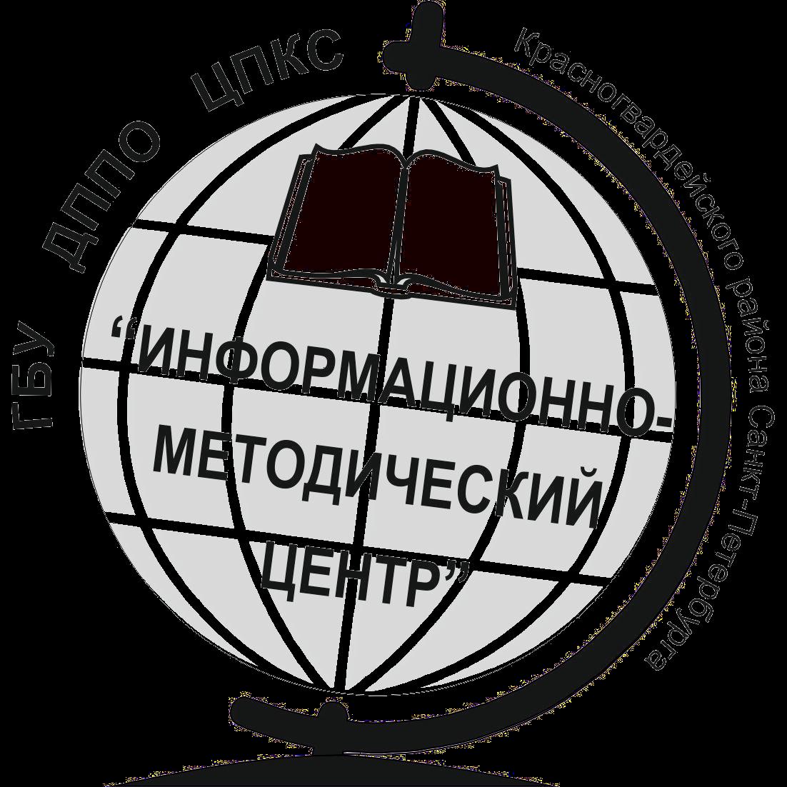 """ГБУ ДППО ЦПКС """"Информационно-методический центр"""" Красногвардейского района"""